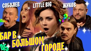 LITTLE BIG / SERGEY ZHUKOV / ILYA SOBOLEV. WE'RE STARTING A NEW SEASON! EPISODE #45