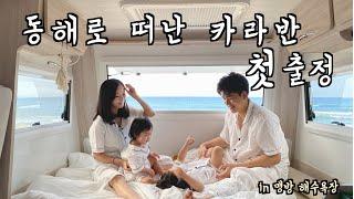 """EP.2 동해로 떠난 카라반 """"첫 출정기"""" (with …"""