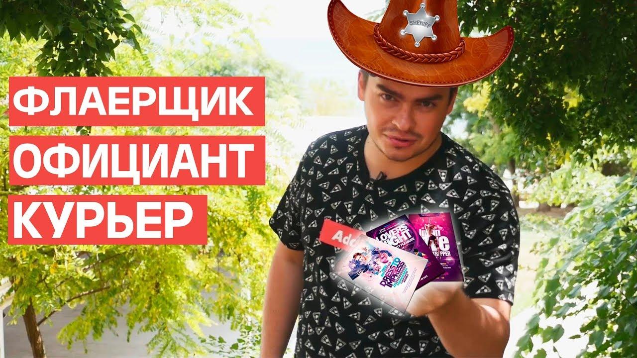 МОЯ РАБОТА ЛЕТОМ / КИНУЛИ ДЕПУТАТА НА ДЕНЬГИ