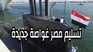 هام جدا.. الحكومة الألمانية توافق على تسليم مصر الغواصة الأخيرة طراز Type-209/1400