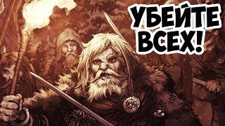 Финал Закрытой  Беты Ancestors Legacy! Массовая Заруба Викингов!