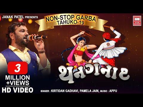 થનગનાટ {VIDEO} : Thanganat : Kirtidan Gadhvi || Nonstop माँ Raas Garba | Navratri 2017 Soor mandir