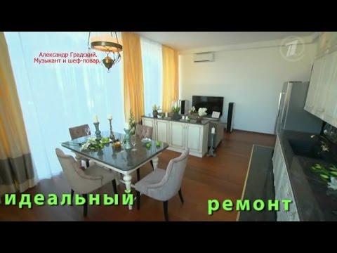 Кухня для Александра Градского. ИДЕАЛЬНЫЙ РЕМОНТ