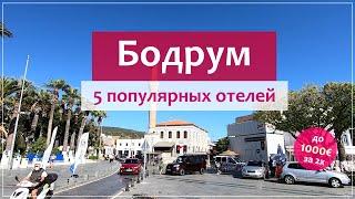 Бодрум Турция 2021 отели экскурсии цены в бархатный сезон