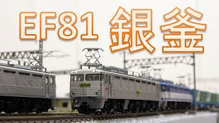 EF81 銀釜 貨物列車&ブルートレイン Nゲージ鉄道模型レイアウト走行動画