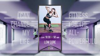 Онлайн тренировка LOW CORE с Кристиной Агабабян 30 апреля 2021 X Fit