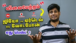 Jio அதிரடி விலையேற்றம் | Comparison with Vodafone , Airtel | Jio plan and offer Tamil Today