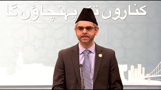 Salat Protects Us from Indecency and Manifest Evil by Madeel Abdullah - Jalsa Salana West Coast USA