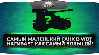 Самый МАЛЕНЬКИЙ танк в World Of Tanks нагибает как самый БОЛЬШОЙ!