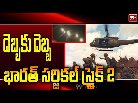 Breaking News: దెబ్బకు దెబ్బ, Indian Army Surgical Strike 2 Updates| Indian Army takes Revenge |99TV