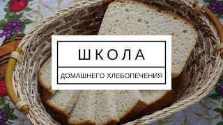 Школа домашнего хлебопечения. Новый учебный год.