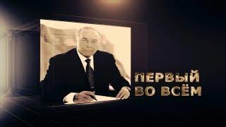 Гейдар Алиев. Фильм I