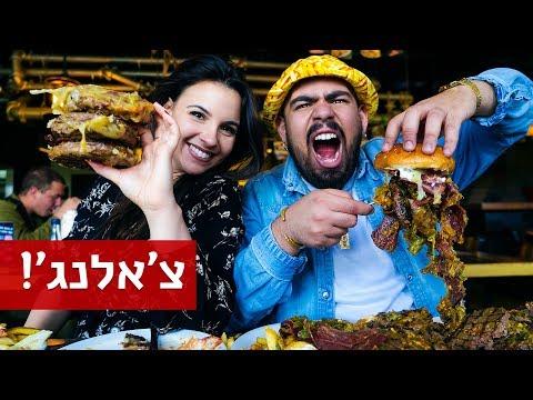 נועה מוגזמת | אתגר האוכל של יומנגס עם גל זהבי