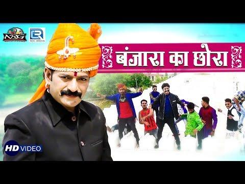 Rajasthani Hit Song - बंजारा का छोरा | जरूर देखे | Nilesh Vaishnav, Vijay Banjara | RDC Rajasthani