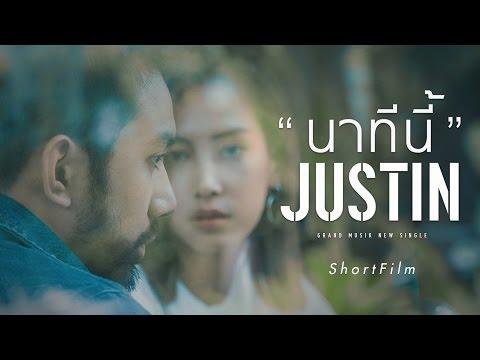 "ShortFilm "" นาทีนี้ "" จาก  JUSTIN"