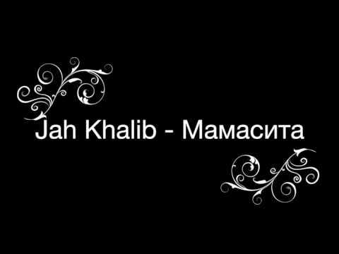JAN KHALIB MAMASITA СКАЧАТЬ БЕСПЛАТНО