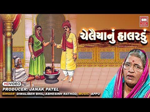 Chelaiyanu Halaradu I Diwaliben Bhil I Gujarati Bhajan