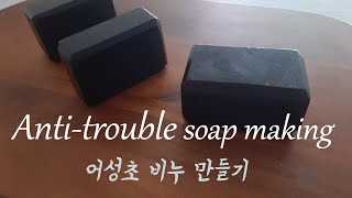 Anti-trouble/pimple Mp Soap Ma…