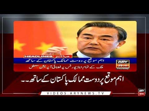 Headlines ARYNews 1000 28th February 2019اہم موقع پردوست ممالک پاکستان کے ساتھ۔ ۔