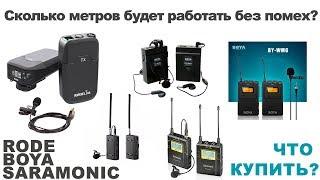 Какую радиопетличку выбрать? Тест 5 микрофонов