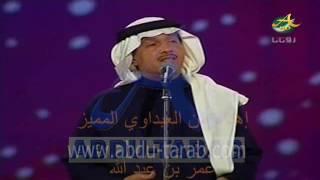 صوتك يناديني - محمد عبده دبي 2005