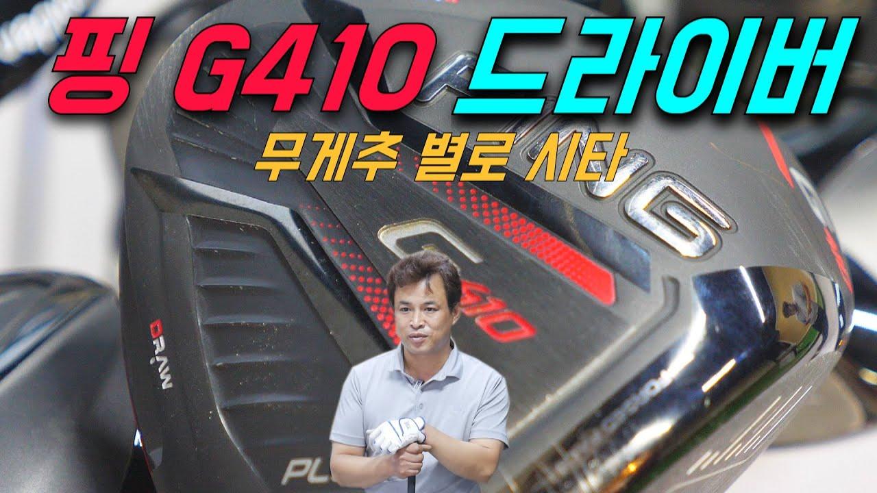 Download 핑 G410 PLUS 드라이버 무게추 별로 시타! 어떤 무게가 가장 좋을까요?