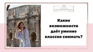 видео Зачем я фотографирую ? | Идеи для фотосессий. Уроки фотографии | photoswizard.ru