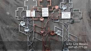 видео Кованые кресты