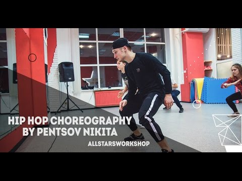 Post Malone–Feel.Choreography By Пенцов Никита All Stars Workshop 02.2017