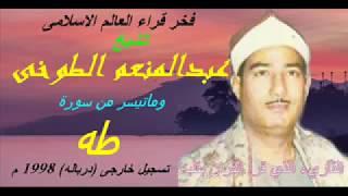 الشيخ عبدالمنعم الطوخي سورة طه حفلة مسجلة فى درباله 1998