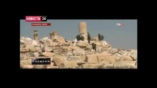 Последние Новости  В Пальмире нашли трупов! Война в Сирии 02 04 2016 Новости России США Украины Мира