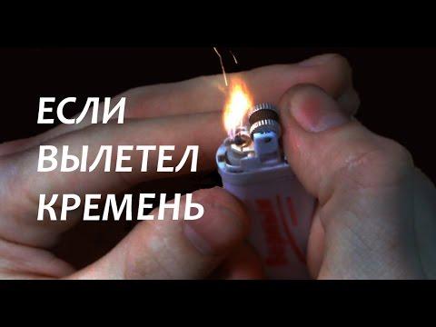 Как вставить кремень в зажигалку