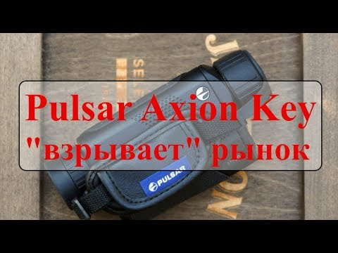 Pulsar Axion (часть  2) Pulsar Axion Key XM 30