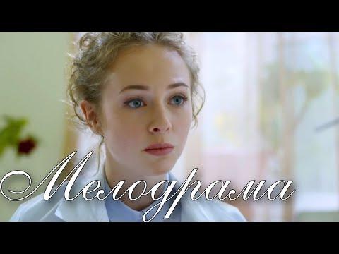 """ЭТА МЕЛОДРАМА ПОКОРИЛА ИНТЕРНЕТ! """"Вторая Первая Любовь"""" РУССКИЕ МЕЛОДРАМЫ, НОВИНКИ КИНО - Ruslar.Biz"""