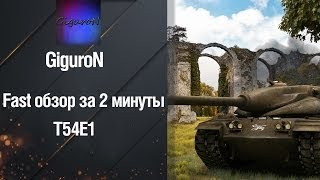 Средний танк T54E1 -  Fast-обзор за 2 минуты от GiguroN [World of Tanks]