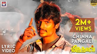 Chinna Pangali Song With Lyrics | Thirunaal Tamil Movie Songs | Jeeva | Nayanthara | Srikanth Deva
