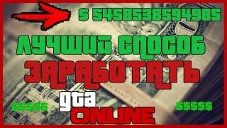 GTA 5 Online: Как быстро заработать деньги?