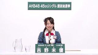 AKB48 45thシングル 選抜総選挙 アピールコメント AKB48 チーム8所属 大...