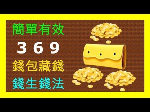 錢生錢:錢包藏錢369生錢法。