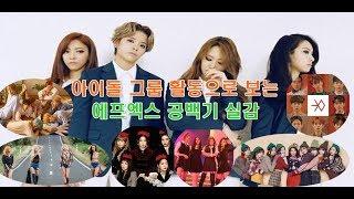 아이돌 그룹 활동으로 보는 에프엑스(f(x)) 공백기 실감