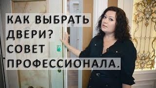 Как выбрать двери? Советы профессионала.(, 2016-09-27T09:36:42.000Z)