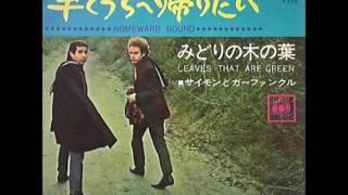 サイモンとガーファンクルSimon & Garfunkel/②早く家へ帰りたいHomewar...