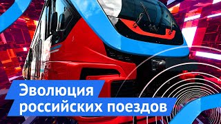 Фото Как уходит эпоха новые вагоны российских поездов