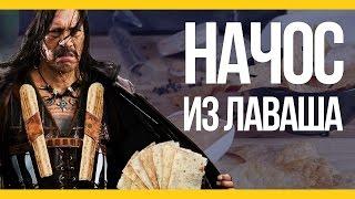 Начос из лаваша [Якорь | Мужской канал]