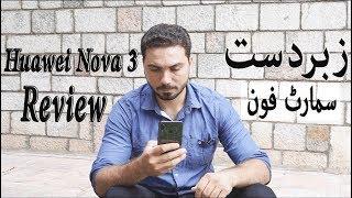 Huawei Nova 3 Detailed Review | Flagship Killer | Camera Test | Gaming Test