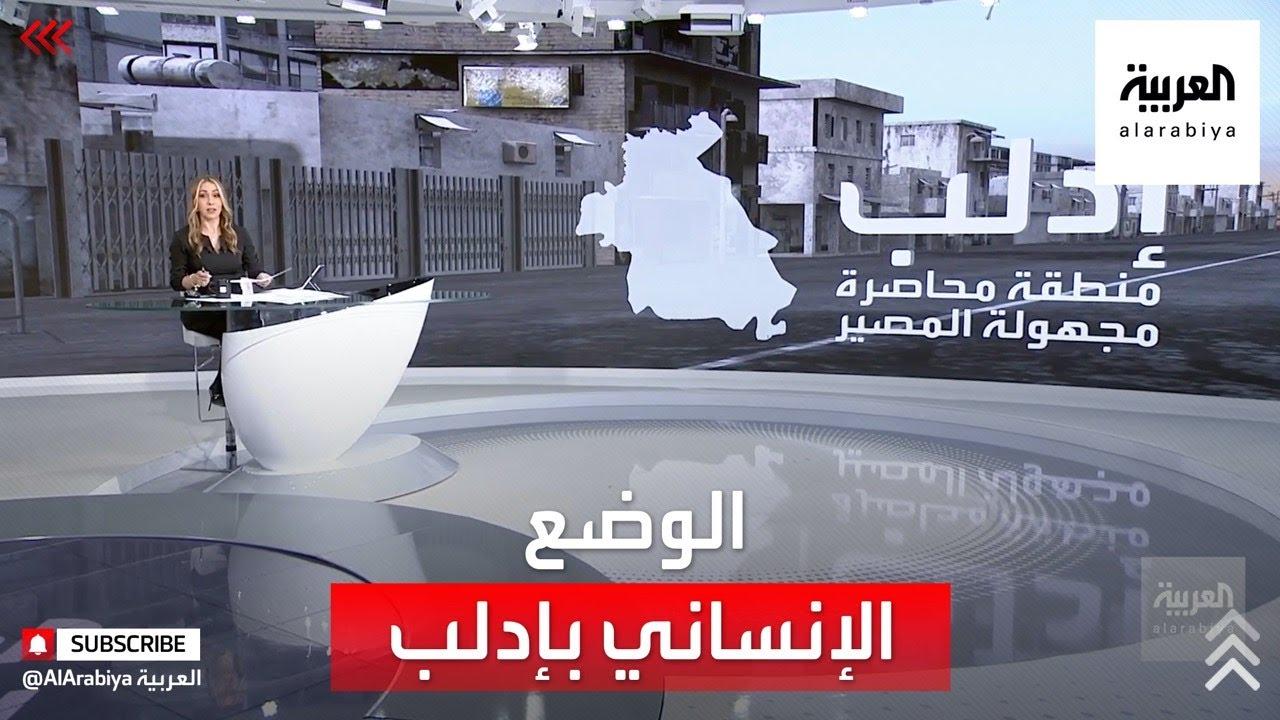 ماذا تعرف عن الأوضاع في إدلب بعد 10 سنوات منذ بدء الصراع؟  - نشر قبل 3 ساعة