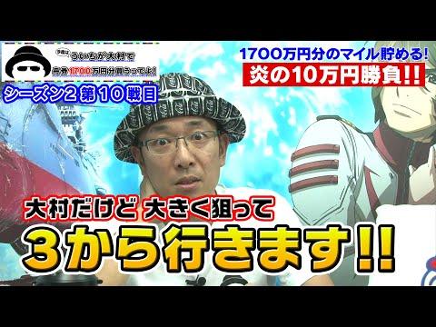 【ボートレース大村×ういち】今度はういちが大村の舟券1700万円分買うってよ! 第10戦
