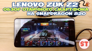 Lenovo ZUK Z2 - обзор самого дешевый смартфона на Snapdragon 820!!!