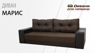 видео Купить прямые диваны-кровати купе по ценам производителя в интернет магазине мебельной фабрики Anderssen.