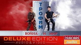 Сергей ТРОФИМОВ — ВОЙНА и МИР (Альбом 2002 года)